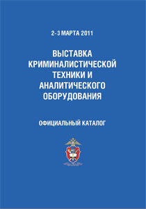 V Специализированная выставка криминалистической техники и аналитического оборудования – официальный каталог