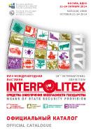 XVIII Международная выставка «Интерполитех – 2014» – официальный каталог