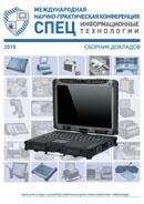 Сборник докладов Международной научно-практической конференции «СПЕЦ-информационные технологии»