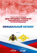 II научно-технический форум «День передовых технологий правоохранительных органов Российской Федерации». Официальный каталог