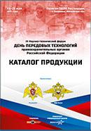 III научно-технический форум «День передовых технологий правоохранительных органов Российской Федерации». Официальный каталог