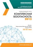 Международный салон обеспечения безопасности «Комплексная безопасность 2012»