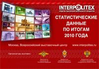 XIV Международная выставка средств обеспечения безопасности государства «Интерполитех-2010» – статистические данные по итогам 2010 года