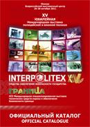 XV Международная выставка «Интерполитех – 2011» – официальный каталог