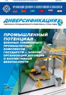 Промышленный потенциал оборонно-промышленных (военно-промышленных) комплексов государств – членов ОДКБ. Выпуск 1