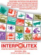 Сборник материалов деловой программы «Интерполитех-2012»