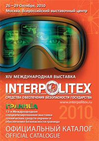 XIV Международная выставка средств обеспечения безопасности государства «Интерполитех-2010» – официальный каталог