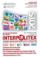 Сборник материалов деловой программы XIX международной выставки средств обеспечения безопасности государства «Интерполитех – 2015»
