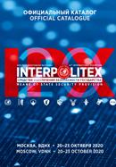 XXIV Международная выставка средств обеспечения безопасности государства «Интерполитех – 2020» Официальный каталог