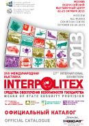 XVII Международная выставка «Интерполитех – 2013» – официальный каталог