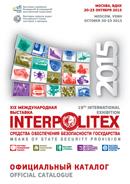 XIX Международная выставка «Интерполитех –2015». Официальный каталог
