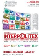 XX Юбилейная международная выставка «Интерполитех –2016». Официальный каталог