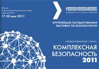 Международный салон «Комплексная безопасность – 2011» – буклет салона