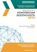 Международный салон «Комплексная безопасность 2013» – официальный каталог
