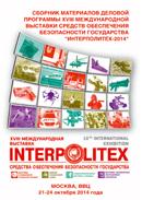 Сборник материалов деловой программы XVIII Международной выставки средств обеспечения безопасности государства «Интерполитех-2014»