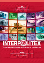 XV  Юбилейная международная выставка средств обеспечения безопасности государства «Интерполитех-2011» – буклет выставки