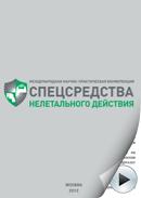 Сборник докладов и каталог участников Международной научно-практической конференции «Спецсредства нелетального действия»