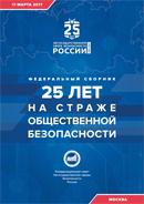Федеральный справочник Координационного совета Негосударственной сферы безопасности «25 лет на страже общественной безопасности»