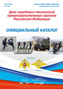 День передовых технологий правоохранительных органов Российской Федерации. Официальный каталог