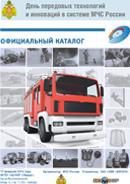 День передовых технологий и инноваций в системе МЧС России. Официальный каталог.