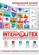 XXI Международная выставка средств обеспечения безопасности государства «INTERPOLITEX – 2017». Официальный каталог