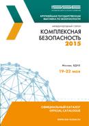 Международный салон «Комплексная безопасность 2015» – официальный каталог