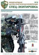 Сборник докладов Международной научно-практической конференции СПЕЦ-Экипировка