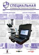 Международная научно-практическая конференция «Специальная криминалистическая техника». Сборник докладов. Каталог продукции.