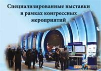 Специализированные выставки в рамках конгрессных мероприятий