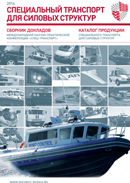 Сборник докладов международной научно-практической конференции «СПЕЦ-транспорт-2014». Каталог «Специальный транспорт для силовых структур»