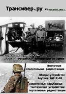 Журнал «Трансивер.ру» №2 2016